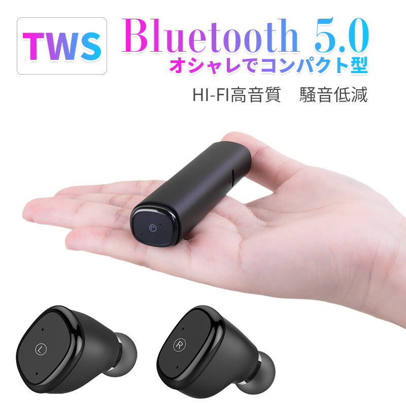451b2ddbe6 高音質 Bluetooth5.0 telec認証 分離式 通話可 ブルートゥースイヤホン 軽量 ミニ型 ...