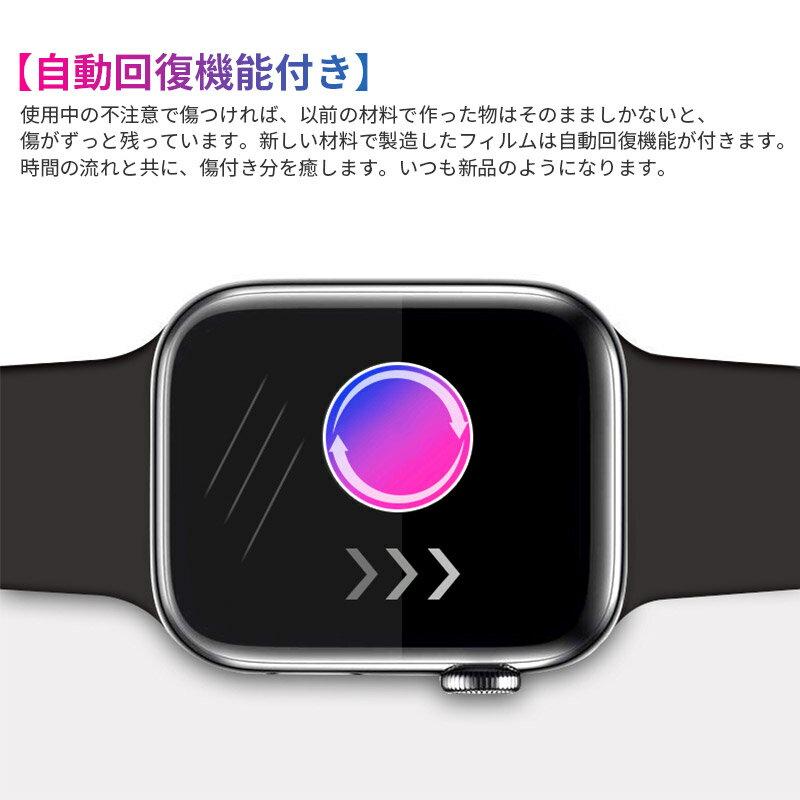 Apple Watch Series 4 全面保護フィルム 40mm 44mm Apple Watch Series 4 ガラスフィルム 3D曲面 アップルウォッチ4 液晶保護フィルム 衝撃吸収 Apple Watch Series4対応 保護シート 強化ガラスシール 耐衝撃 気泡ゼロ 指紋防止 飛散防止 気泡防止 2色