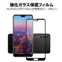 【在庫処分】ガラスフィルム 2点セット 全面保護フィルム 液晶保護フィルム 3D 全面 強化ガラス 硬度9H 3D全面保護 2枚入り お得セット キズ防止 衝撃吸収 気泡防止 飛散防止 新型 徹底防御 Huawei P20 Lite Huawei P20 Pro OPPO R15 Pro OPPO R15 Neo Moto 送料無料