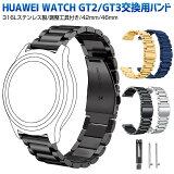 Huawei Watch GT2 42mm 46mm/Huawei Watch GT2 active バンド ステンレス製 20mm 22mm 交換用 for Huawei ウォッチ GT2 調整工具付き ビジネス風 スチール(ブラック、シルバー)