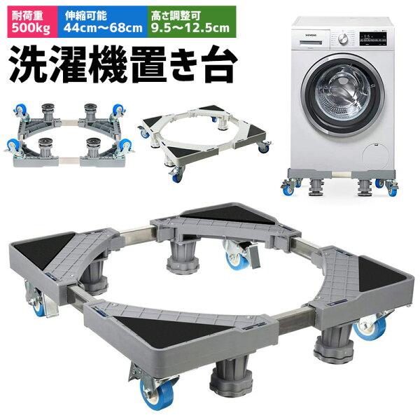 洗濯機スライド台360度回転洗濯機ラック4足4輪洗濯機置き台伸縮式掃除移動ラクラク昇降 キャスター耐荷重500kg滑り止め目盛り