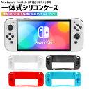 Nintendo Switch 有機ELモデル ケース Switch OLED 耐衝撃 滑り止め 専用ケース シリコン 新型 Switch 背面カバー カバー スイッチ OLED ニンテンドー シリコンカバー ソフト 柔らかい 4色選択可能 ホワイト ブラック ブルー レッド 指紋防止 全面保護 送料無料