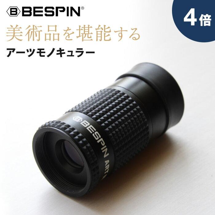 BESPIN 単眼鏡 美術鑑賞専用! 4倍うす暗い館内でも「明るく」「はっきり」作品を愉しめる アーツモノキュラー 4x12