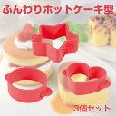 ホットケーキ イワタコーヒー クリスマス バレンタイン シリコン製 ハート お菓子 3個セット お...
