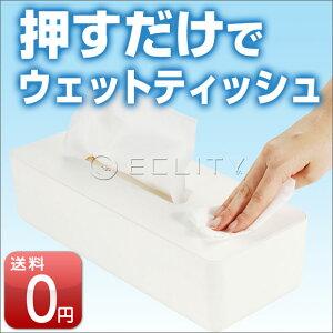 送料無料 除菌 ウェット 消毒用エタノール ティッシュ ティッシュケース プラスチック ウエット...