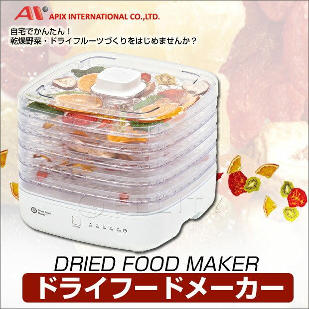 ドライフードメーカー ドライフルーツメーカー 乾燥野菜 アピックス(APIX)【Dried food maker[AFD-550]/アピックス】