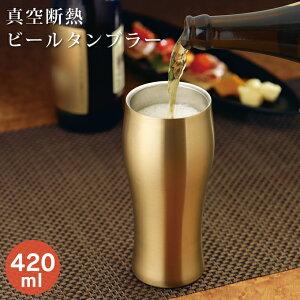 タンブラー ビールタンブラー 真空断熱 420ml タンブラー 保温 保冷 おしゃれ ステンレス 耐熱 ステンレスタンブラー ビールグラス 断熱 ビアグラス グラス コップ dsb-420