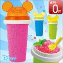 ハピモミ フローズンメーカー ディズニー ミッキー Disney シャーベット アイス 揉むだけ簡単 ...