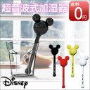 送料無料 middle colors ミドルカラーズ Disney ディズニー スティック型超音波式加湿器 2WAY電源加湿器 USB ミッキー 加湿機 オフタイマー 卓上 DS-KW1402U