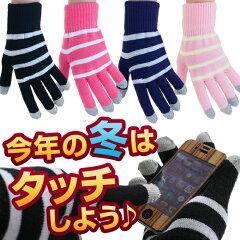 送料無料 スマホ 手袋 スマートフォン iphone Android ipad ipod itouch 携帯 タッチ【送料無料...