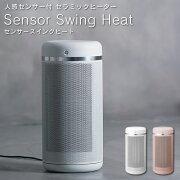 セラミックヒーターセンサースイングヒートCHT-1534人感センサー付Three-upスリーアップ