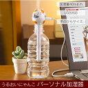 うるおいにゃんこ パーソナル加湿器 HFT-1627 / 加湿器 オフィス 卓上 ペットボトル USB対応 ネコ 猫 ねこ かわいい おしゃれ プレゼント ギフト コンパクト 持ち運び簡単 熱くならない 安心 安全 デスク 木目調 ウッド マグカップ・グラスでも使える