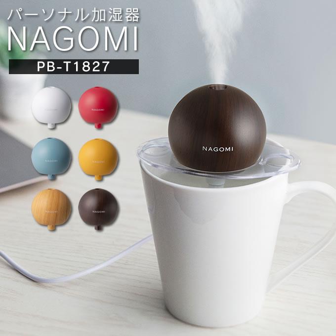 NAGOMI パーソナル加湿器 超音波式 / 加湿器 オフィス 卓上 ペットボトル USB対応 かわいい おしゃれ プレゼント ギフト コンパクト 持ち運び簡単 熱くならない 安心 安全 デスク 木目調 ウッド マグカップ・グラスでも使える