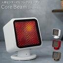 リフレクトヒーター Core Beam コアビーム RH-T