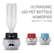 超音波式LEDペットボトル加湿器AHD-150