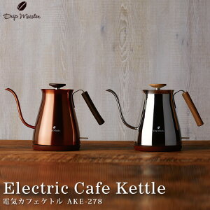 電気カフェケトル AKE-278 / drip meister 電気ケトル 細口 コーヒー ドリップ ステンレス カフェ 珈琲 すぐに沸く 700ml カッパー シルバー 自動オフ 洗いやすい キッチン 朝食 電気 一人暮らし ギフト プレゼント