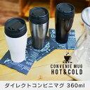 マイボトル コンビニマグ 360ml タンブラー 蓋付き 保冷 保温 真空断熱 ダイレクトタイプ コーヒー こぼれない おしゃれ ステンレス かわいい 水筒 耐熱 マイボトル マイ水筒 洗いやすい おしゃピク