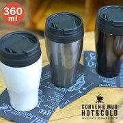 コンビニマグダイレクトタイプ保冷保温360mlコーヒータンブラー真空断熱ステンレス