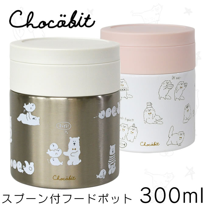 チョコビット スプーン付フードポット 300ml