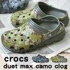 【土日祝もあす楽】Crocs デュエット マックス カモ クロッグ / クロックス くろ...