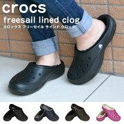 Crocsクロックスフリーセイルラインドクロッグfreesaillinedclog