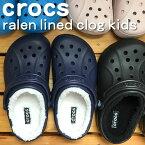 Crocs ralen lined crog kids レイレン ラインド クロッグ キッズ / クロックス キッズ クラシック マンモス 男の子 女の子 レーレン ジュニア サンダル スニーカー 国内正規品 新作 もこもこ ボア あったか バンド アウトドア ウィンタークロッグ