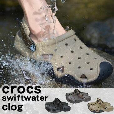 Crocs スウィフトウォーター クロッグ / クロックス くろっくす メンズ レディース アウトドア レジャー 川遊び 水遊び 海 海水浴 プール 水中 サンダル マリンスポーツ スニーカー サボ スリッポン 歩きやすい