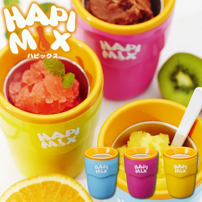 アイスメーカー ハピックス HAPIMIX DHFZ-18 / フローズンメーカー シャーベット アイス 混ぜるだけ 簡単 シャーベット アイス 製菓用品 フローズン デザート ひんやりスイーツ 夏 お手軽 ひんやり
