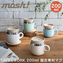 【土日祝もあす楽】mosh! モッシュ CAFE&WORKシ