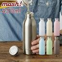 モッシュ mosh!ボトル 水筒 450ml DMMB450...