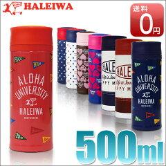 【ポイント10倍】 マグボトル ハレイワ 500ml かわいい 軽量 HALEIWA 直飲み …