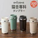 【土日祝もあす楽】ON℃ZONE オンドゾーン 猫舌専科タン