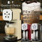 ◆『今ちゃんの実は・・・』で紹介されました◆ フラッペメーカー QuattroChoice ソルーナ クワトロチョイス QCR-85A / コーヒーメーカー フラッペメーカー ミキサー ジューサー ブレンダー スムージー グリーンスムージー コーヒーマシン