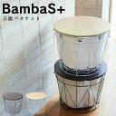 万能バスケットBambaS+ バンバス プラス EF-SR04 / バスケット ランドリーバスケット 洗濯カゴ テーブル ミニテーブル ローテーブル カフェテーブル ウッド 木製 スチール 蓋付き 大容量 40L 収納