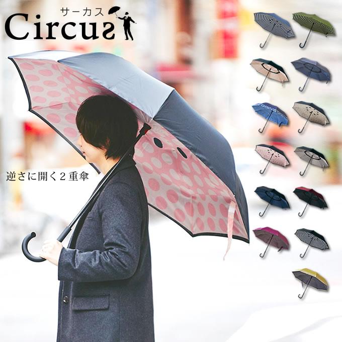 傘, メンズ雨傘  circus EF-UM01 sakasa