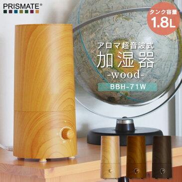 アロマ超音波式加湿器 -wood- PRISMATE BBH-71W / 超音波 加湿器 加湿機 アロマ対応 アロマディフューザー 木目調 ウッド 卓上 インテリア 北欧 シンプル おしゃれ リビング 寝室 大容量 ミスト