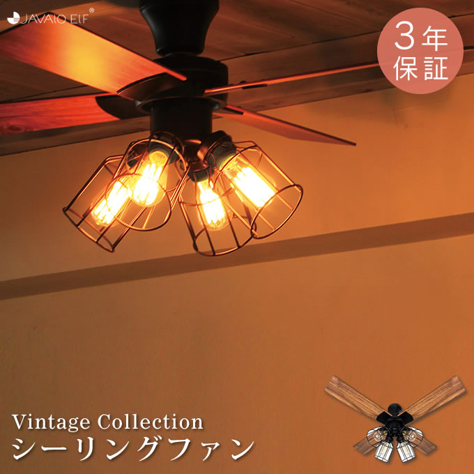 JAVALO ELF Vintage Collection シーリングファン JE-CF001V-BK / シーリングファンライト リモコン付 リモコン式 ファン ライト シーリングライト 節電 4灯 照明 電気 ライト ブルックリンスタイル 北欧風 【3年保証】