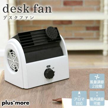 デスクファン plus more プラスモア MO-F004 / 扇風機 せんぷうき サーキュレーター コンパクト ミニサイズ 卓上 デスクファン シンプル おしゃれ アロマ対応
