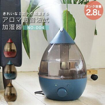 きれいなミストで加湿する 超音波式加湿器 NO-004 アロマ対応 HANWA 阪和 / 加湿器 アロマ しずく シズク 卓上 オフィス おしゃれ スチーム 超音波式 超音波式加湿器 加湿機 デザイン シンプル インテリア しずく型