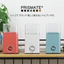 PRISMATE ハッコウブロック PR-SK008 プリズ...