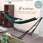 Sifflus(シフラス)3WAY自立式ポータブルガーデンハンモック&ハンモックチェア+One-WOOD-オマケ付き