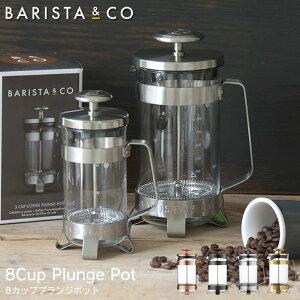 8カッププランジポット 8Cup Plunge Pot バリスタアンドコー BARISTA & CO フレンチプレス コーヒープレス コーヒーポット / コーヒー 珈琲 ポット ビーカー 耐熱ガラス ドリップ メモリ ポット ド
