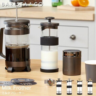 ミルクフローサー Milk Frother バリスタアンドコー BARISTA & CO / ミルクフォーマ— ミルク 泡立て器 牛乳 コーヒー 珈琲 カプチーノ カフェラテ カフェマキアート バリスタ