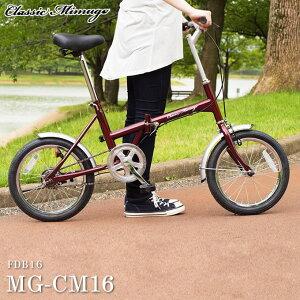 【送料無料】 Classic Mimugo FDB16 折りたたみ自転車 / 折り畳み自転車 自転車 シティサイクル コンパクト おしゃれ シングルギア 16インチ