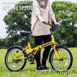 【送料無料】 HUMMER 折りたたみ自転車 FDB20R / 自転車 ハマー HUMMER 折りたたみ自転車 折りたたみ 20インチ 軽量 フレーム 小型自転車 折畳 ダイエット スポーツ FDB20R アウトドア メンズ レディース 通勤 通学 ミムゴ リフレクター 黄色 イエロー