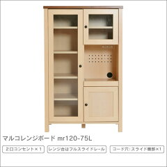 【送料無料】マルコレンジボード MR120-75L