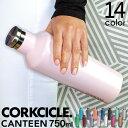 楽天CORKCICLE CANTEEN 750ml コークシクル キャンティーン マグボトル 水筒 おしゃれ 水筒直飲み マイボトル 保冷25時間 保温12時間 軽量 ステンレスボトル おしゃピク ステンレスマグボトル