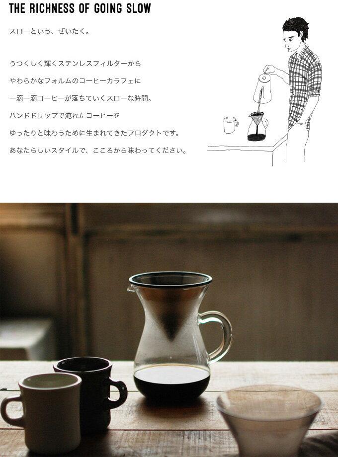 コーヒーカラフェセット ステンレス 600ml SLOW COFFEE STYLE スローカフェスタイル KINTO キントー ドリップ ギフト ドリッパー セット フィルター不要 ガラス おしゃれ 粗挽き 耐熱ガラス コーヒー 珈琲