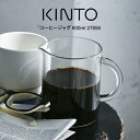 KINTO キントー コーヒージャグ 600ml 27656 / 北欧 雑貨 可愛い プレゼント 母の日 父の日
