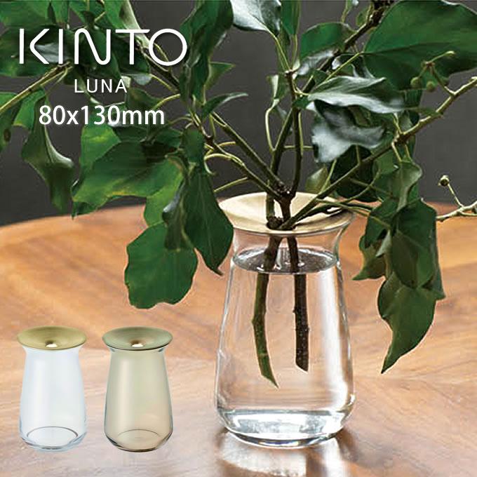 KINTO LUNA ベース 8×13cm キントー / ベース 一輪挿し 真鍮 真ちゅう 多肉植物 水耕栽培 花器 フラワーベース 花瓶 ガラス 北欧 シンプル おしゃれ ブランド 水栽培 お花 切り花 生花 玄関 インテリア リビング